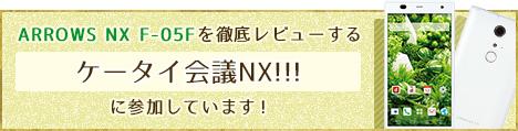 ARROWS NX F-05Fを徹底レビューするケータイ会議NX!!!に参加しています!