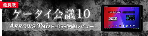ケータイ会議10延長戦 ARROWS Tab レビュー